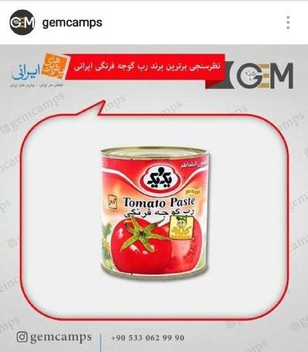 70716 338 - هزینه تبلیغات در شبکه جم تی وی و دیگر شبکه های ماهواره برای شرکت های ایرانی